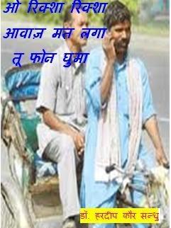 Haiga .2- Sandhu