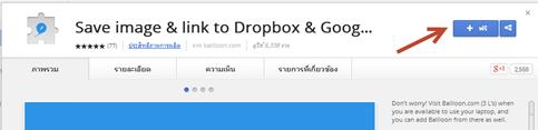 วิธีการบันทึกภาพจากเวบไซต์ไปยัง dropbox