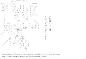 [AA]Suzuki Sayaka (PaniPoniDash)