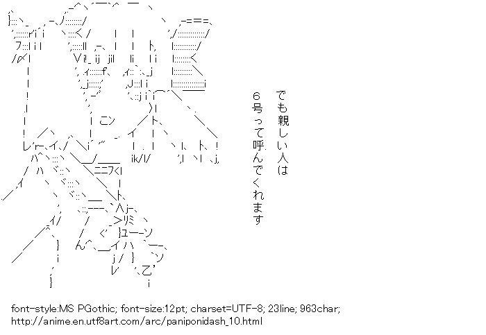PaniPoniDash,Suzuki Sayaka