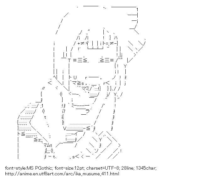 Ika Musume,Aizawa Eiko