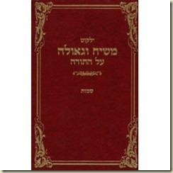 geulah_book