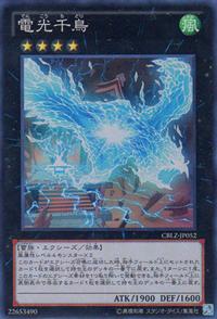 LightningPlover-CBLZ-JP-SR