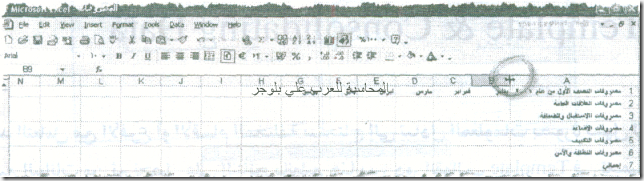 excel_for_accounting-142_03