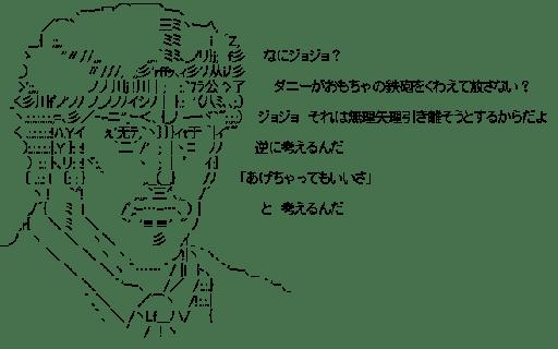 ジョージ・ジョースターI世 (ジョジョの奇妙な冒険)