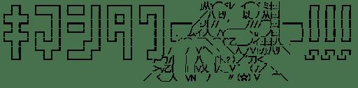 御坂美琴と白井黒子のキマシタワー(とある科学の超電磁砲)