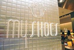 My Shoes abre loja em Curitiba
