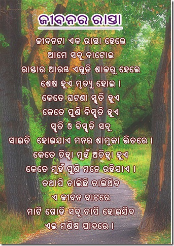 odia kabita road of life