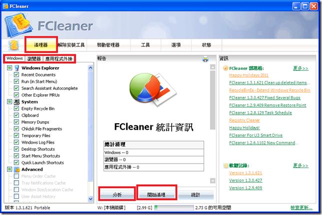 FCleaner2