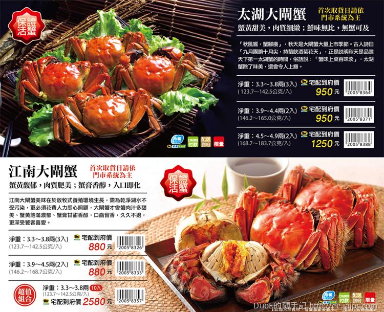 7-11秋蟹季預購DM