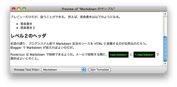 Preview of  Markdown のサンプル