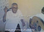 مع الشاعر الأمير عبدالحميد