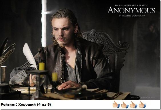 Anonymous-otzyv
