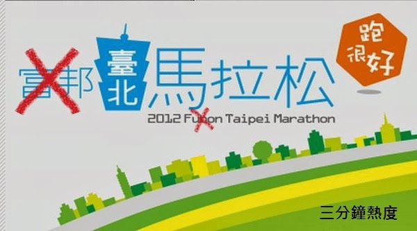 2012 富邦台北馬拉松