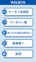 Screenshot of WELBOX