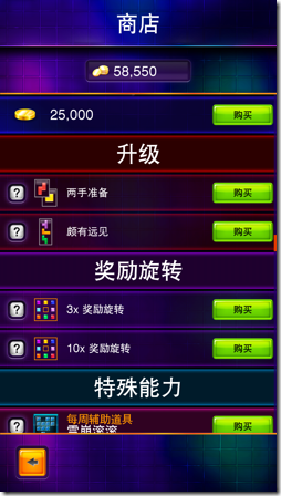 Tetris Blitz-15