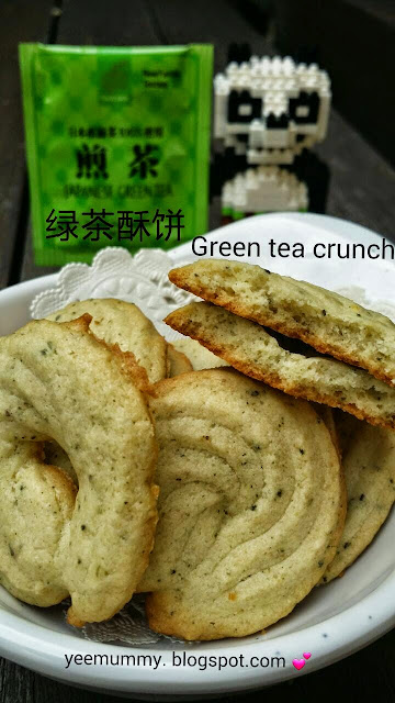 Green Tea Crunch 绿茶酥饼