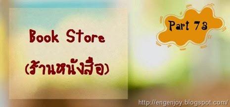 ร้านหนังสือ ภาษาอังกฤษ Book Store