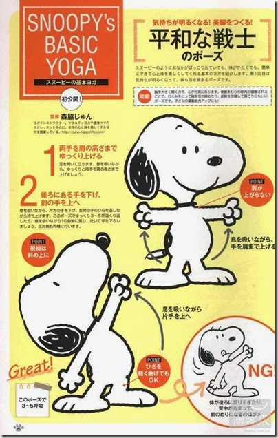 Snoopy in Season - Play Time with Peanuts Mook 2014 07