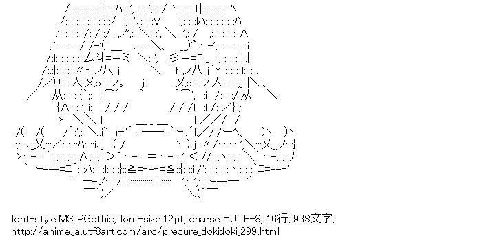 ドキドキ!プリキュア,相田マナ,泣く