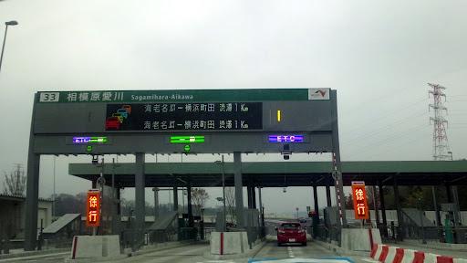 [写真]相模原愛川IC入り口