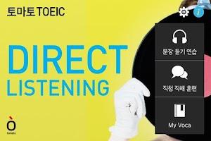 Screenshot of 토마토 토익 DIRECT LISTENING