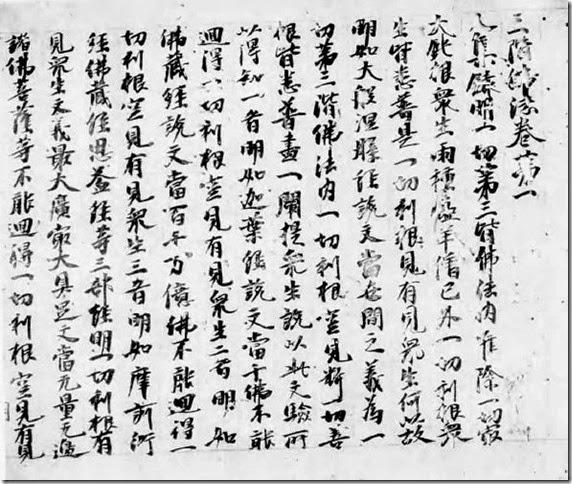 390 三階佛法卷一 法隆寺藏,選自《寧楽古經選》,大屋德城,1926年