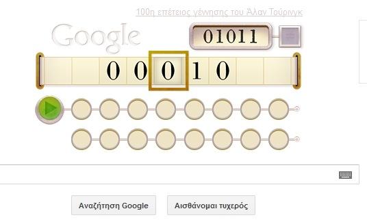 Η Google τιμά τον Άλαν Τούρινγκ