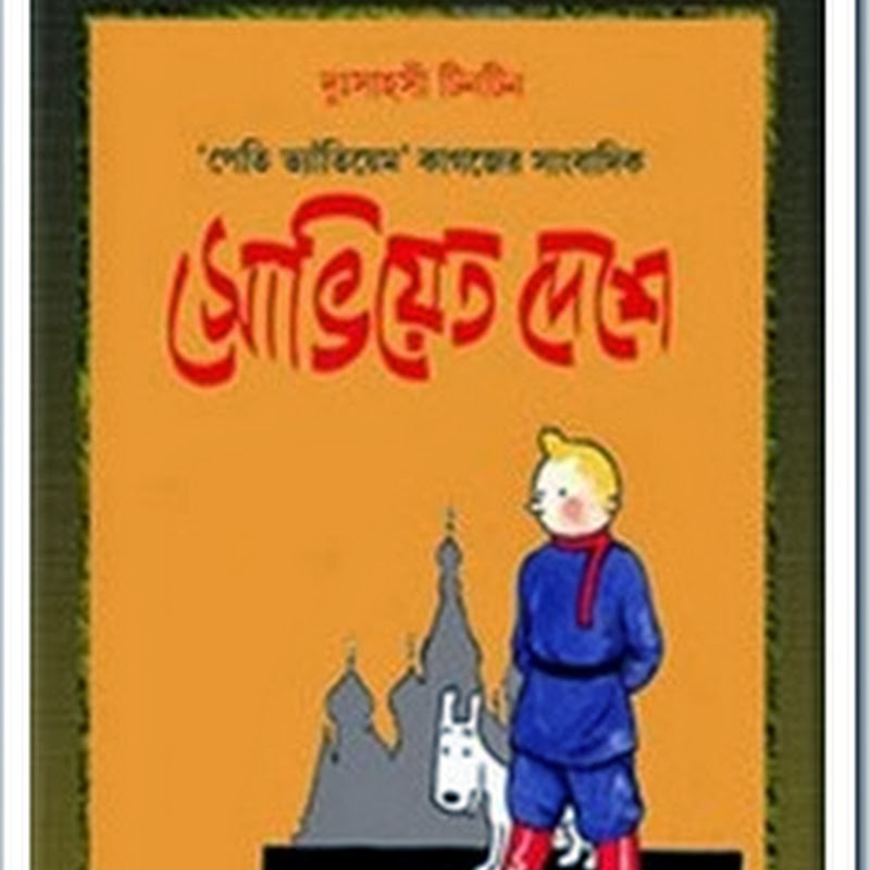download bangla tintin comics pdf file
