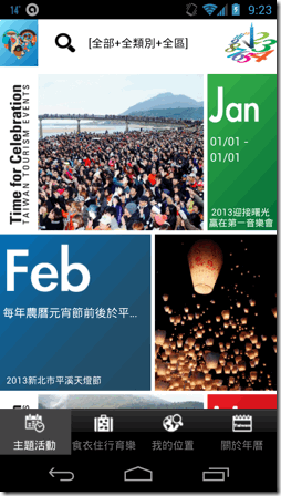 臺灣觀光年曆-01