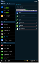 Screenshot_2013-04-25-10-50-46