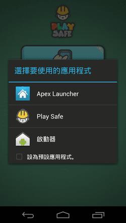Play Safe-04