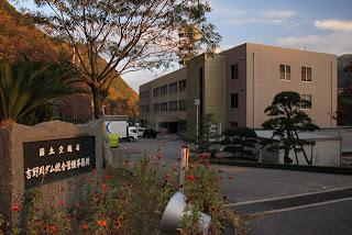 国土交通省 吉野川ダム統合管理事務所