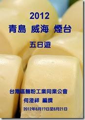 2012-06-青島威海煙台五日遊