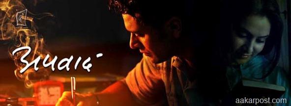 Apabad-Nepali-Movie