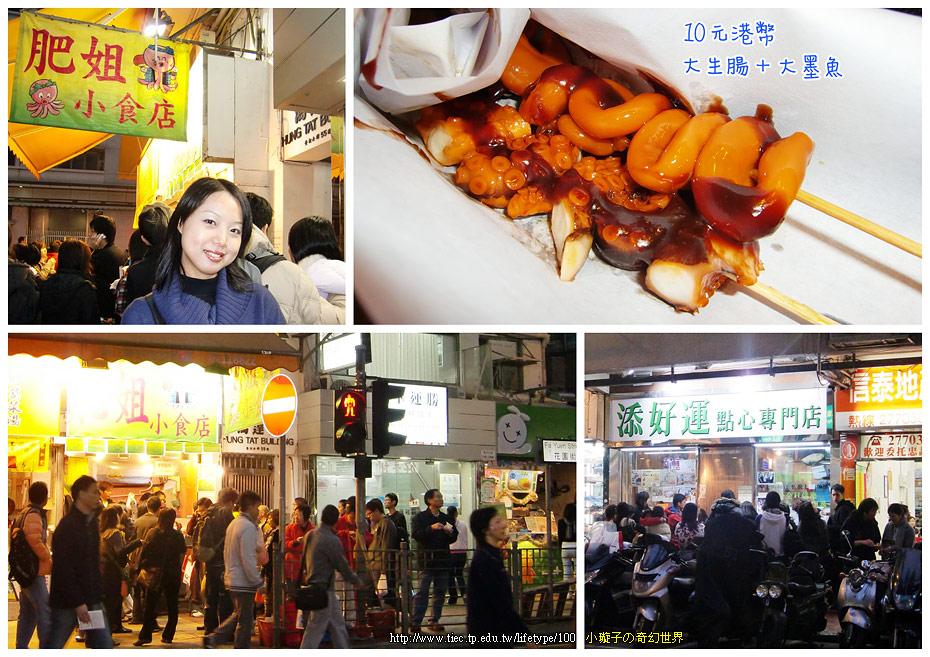 20091229hongkong17.jpg