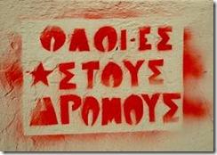 oloi stous dromous _small