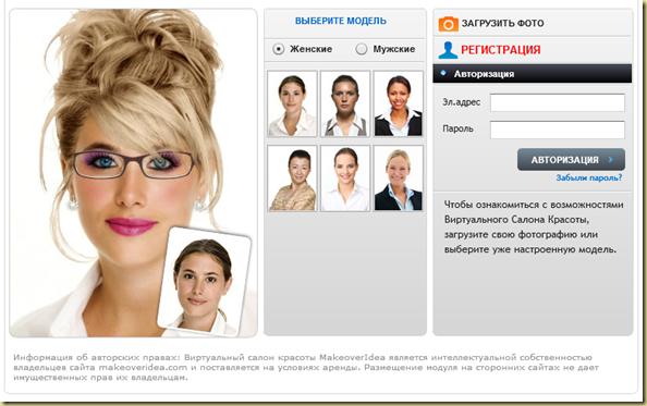 Программу для подбора причёсок онлайн