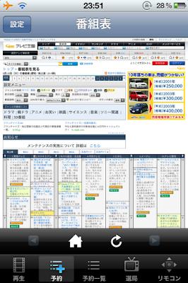 BCTRemote 番組表画面