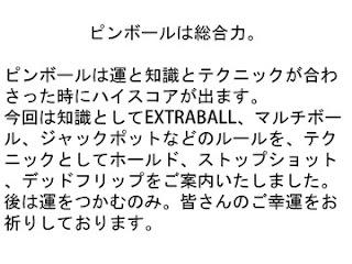 20121118_pinball_slid46.jpg