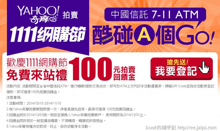 Yahoo!奇摩拍賣1111購物節