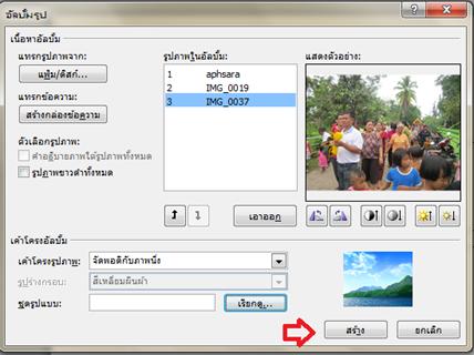 การใช้งานโปรแกรม Microsoft office powerpoint