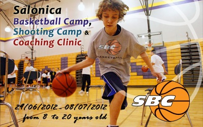 salonica-basketball-camp