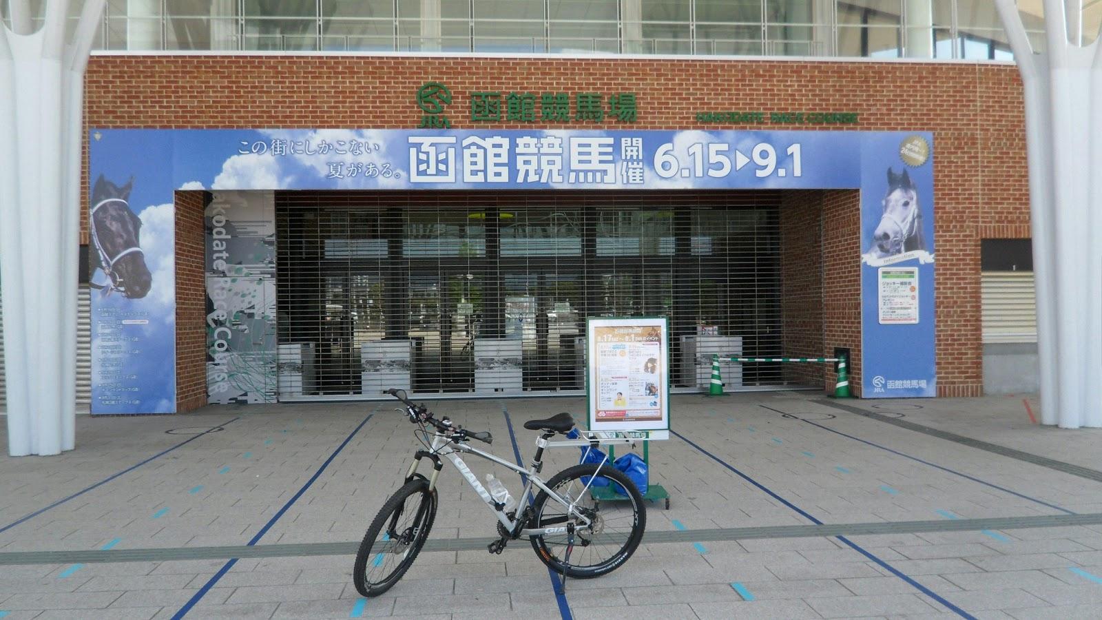 函館 競馬 場