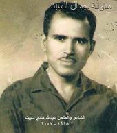 الشاعر عبداله هادي سبيت2