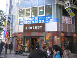 A hat store on Sun Road in Kichijoji. Knowing what &quot;Shazbot&quot; means (without looking it up on Wikipedia!) marks you as a child of early 80s American television.