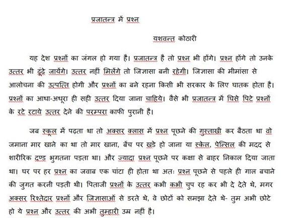 ms office hindi spell check