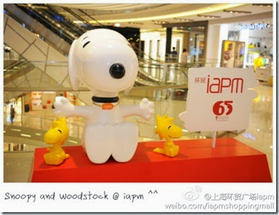 Snoopy Peanuts 65th Anniversary Shanghai Exhibition 史努比·花生漫畫65周年變.變.變.藝術展 18