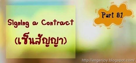 เซ็นสัญญาภาษาอังกฤษ Signing a Contract