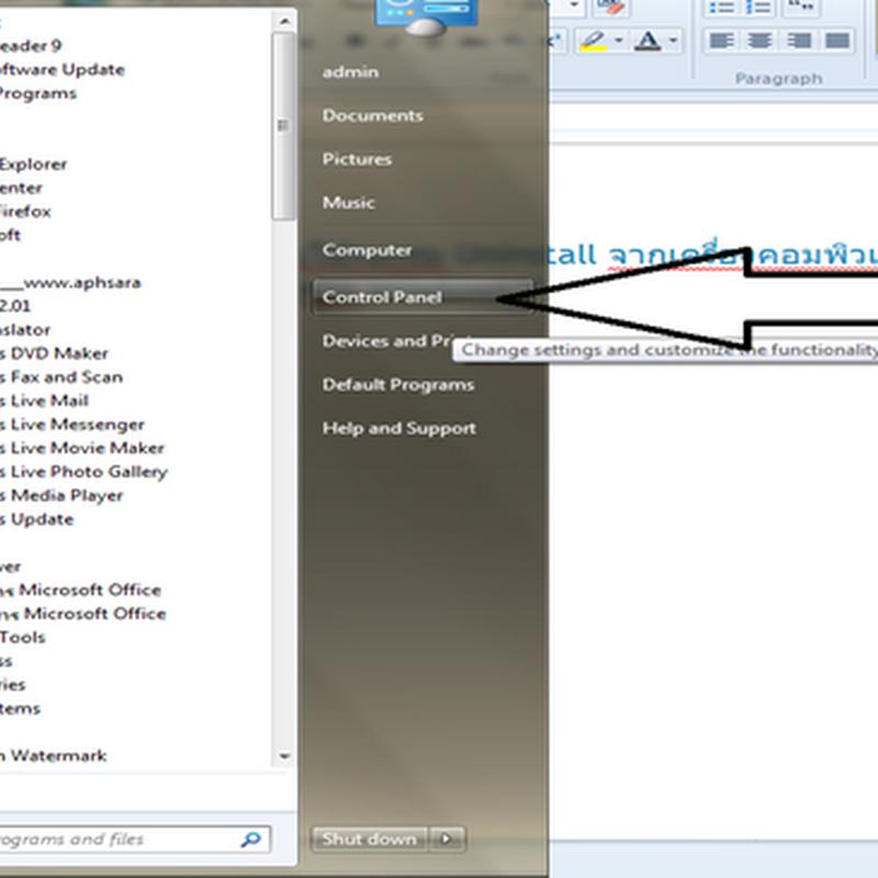 การลบโปรแกรม Uninstall  Program ในคอมพิวเตอร์ ระบบปฏิบัติการ Windows 7